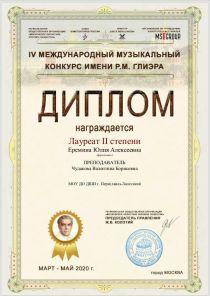 Глиэр Юлия Ерёмина 2 место