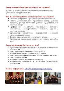 Proforientatsia page 0002
