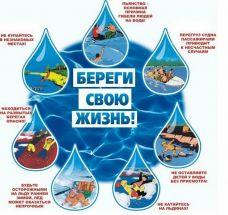 bezopasnost na vode sayt