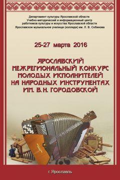 10   content news городовская 2016 МУЗ-афиша