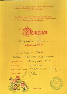 диплом провинция