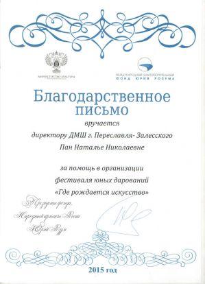 благодарственное письмо Юрия Розума