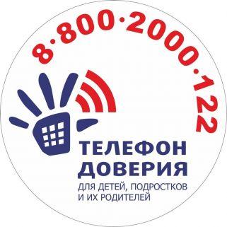 10 content 02 10 2020 Телефон доверия