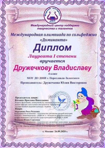 Диплом Дружечков Владислав