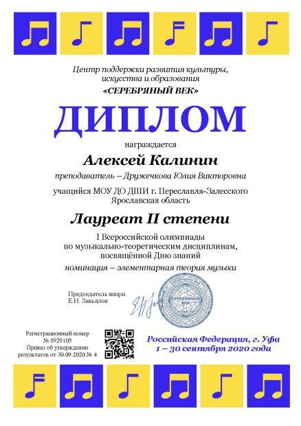Калинин Алексей Д