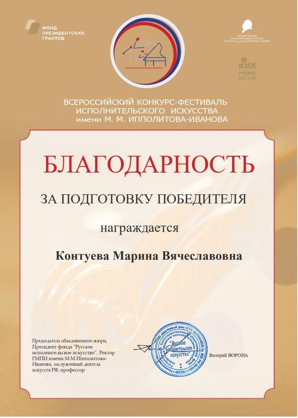 Благодарность педагогу Лисициной В. 1 page 0001