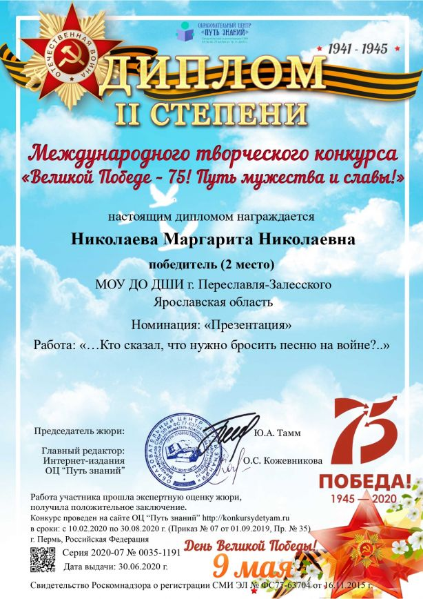 1 Николаева М.Н. Диплом 2 место page 0002