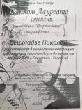 Достижения класса Гавриловой Е.В.
